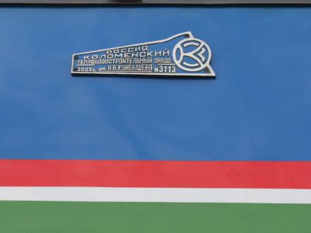 Emblem Eisenbahn Usbekistan Bahnreise
