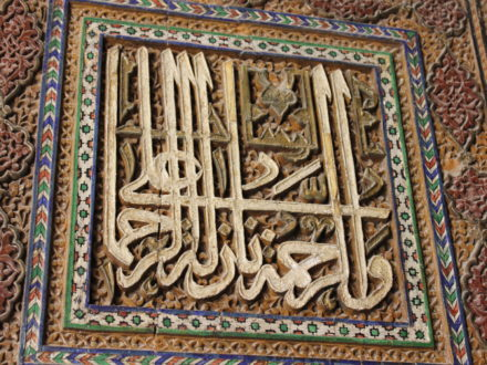 Kalligraphie Shahizinda Samarkand
